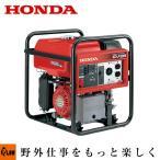 ショッピング発電機 発電機 Honda 防災 ホンダ発電機 送料無料 サイクロコンバーター EM26 12V直流出力 送料無料 2.6kVA オープンフレーム 100V2600W