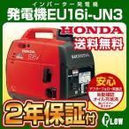 発電機 家庭用 小型 Honda 防災 ホンダ発電機 EU16i-JN3 インバーター発電機 1600W ポータブル 2年保証