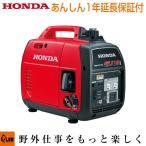 ショッピング発電機 即納 発電機 家庭用 小型 Honda 防災 ホンダ EU18iT-JN インバーター発電機 EU18i 1800W ポータブル 2年保証付き オイル充填・始動確認後発送