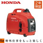 発電機 Honda 防災 ホンダ発電機 送料無料 EU9i -JN1 並列運転可 家庭用発電機 小型 0.9kVA 100V900W 2年保証付き
