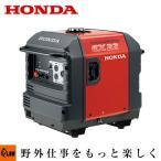 発電機 Honda 防災 ホンダ発電機 送料無料 サイクロコンバーター発電機 EX22 車輪なし 大型燃料タンク 2.2kVA 100V2200W