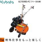 共立 歩行用ロータリモア FL510【芝刈機】【エンジン式】