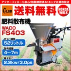 ワドー 肥料散布機 FS403