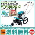 クボタ 耕運機 耕うん機 FTR3500-C カセットガス式 フロントロータリー式