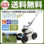 草刈機 クボタ 自走式草刈機 GC-K300D カルモデラックス スイング式草刈機