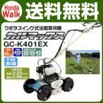 草刈機 クボタ 自走式草刈機 GC-K401EX カルマックス スイング式法面草刈機