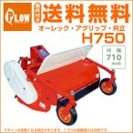 オーレック アグリップ 共立 草刈機 草刈り機 バーディーハンマーナイフローター H750 駆動部は付属しておりません。