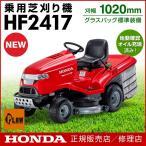 ショッピングホンダ ホンダ 乗用 芝刈り機 HF2417 刈幅102cm グラスバッグ300L標準装備 排気量530cc 送料別途