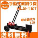 シンセイ 薪割機手動式薪割り機 HLS-12T