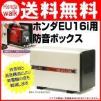 防音ボックス ホンダ 発電機オプション EU16i用〔品番11634〕