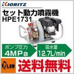 共立 セット動噴 HPE1731【噴霧器 動噴】【エンジン式】