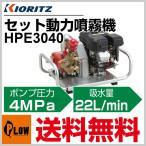 共立 セット動噴 HPE3040【噴霧器 動噴】【エンジン式】