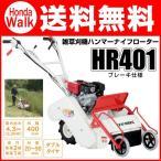 草刈機 オーレック/アグリップ ハンマーナイフ 大型草刈機 業務用 自走式草刈機 HR401