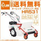 オーレック アグリップ 共立 自走雑草刈機 ハンマーナイフローター HR531 ハンマーナイフモア