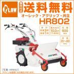 オーレック アグリップ 共立 自走雑草刈機 ハンマーナイフローター HR802 ハンマーナイフモア