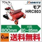 オーレック アグリップ 共立 自走雑草刈機 草刈り機 ハンマーナイフローター HRC803
