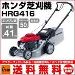 芝刈機 草刈機 ホンダ自走式エンジン芝刈機 芝刈り機 HRG416K1-SKJA 刈幅41cm HONDA