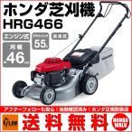 ホンダ自走式エンジン芝刈機 芝刈り機 HRG466K1-SKJA 刈幅46cm HONDA