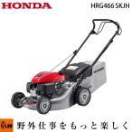 即納 ホンダ自走式エンジン芝刈機 芝刈り機 HRG466 SKJH 刈幅46cm HONDA