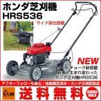 ホンダ自走式エンジン芝刈機 芝刈り機 HRS536K5-SKJA サイド排出機構 刈幅53cm HONDA
