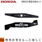 ホンダ歩行型芝刈機 HRX537用 HRR216 HRR2110用 替刃