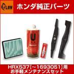 ホンダ歩行型芝刈機 HRX537用お手軽メンテナンスセッ