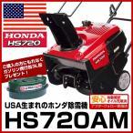 小型除雪機 ホンダ HS720AM スノーブロワー 送料無料