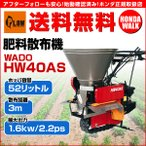 ワドー 肥料散布機 HW40AS