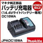 チェーンソー マキタ純正部品 14.4Vライトバッテリー専用充電器(60分充電) DC18WA 【品番JPADC18WA】