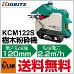 共立 ウッドチッパー KCM122S【樹木粉砕機】【エンジン式】