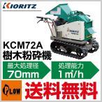 共立 ウッドチッパー KCM72A【樹木粉砕機】【エンジン式】