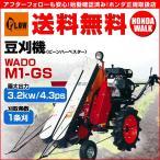 ワドー 豆刈機(ビーンハーベスター) M1-GS