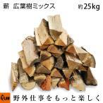 ナラ薪・まき 箱入 約25~30kg