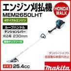 マキタ 4サイクルエンジン刈払機 MEM2650LHT ループハンドル テンションレバー式 25.4cc