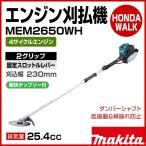 マキタ 4サイクルエンジン刈払機 MEM2650WH ツーグリップ 固定スロットルレバー式 25.4cc