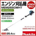 マキタ 4サイクルエンジン刈払機 MEM2650WHT ツーグリップ テンションレバー式 25.4cc