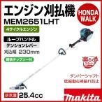 マキタ 4サイクルエンジン刈払機 MEM2651LHT ループハンドル テンションレバー式 楽らくスタート 25.4cc