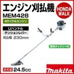 マキタ 4サイクルエンジン刈払機 MEM428 Uハンドル テンションレバー式 24.5cc