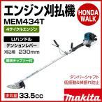 マキタ 4サイクルエンジン刈払機 MEM434T Uハンドル テンションレバー式 33.5cc