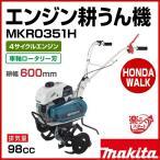 マキタ エンジン耕うん機 MKR0351H 車軸ロータリー式 耕幅600mm
