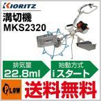 共立 溝切機 MKS2320【歩行型】【エンジン式】