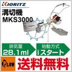 溝切り機 共立 溝切機 MKS3000【歩行型】【エンジン式】