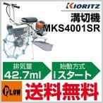 溝切り機 共立 乗用溝切機 MKS4001SR【ライダー型】【簡易乗用】【エンジン式】