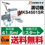溝切り機 共立 乗用溝切機 MKS4501SR【ライダー型】【簡易乗用】【エンジン式】