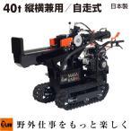 国産自走薪割機 PLOW 鉞 MASAKARI   MS4000J 破砕力40トン 縦横兼用 日本製 国産自走式薪割機