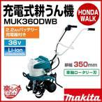マキタ 充電式耕うん機 MUK360DWB 車軸ロータリー式 36V バッテリー×1・充電器付 耕幅350mm