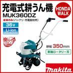 マキタ 充電式耕うん機 MUK360DZ 車軸ロータリー式 36V 本体のみ 耕幅350mm