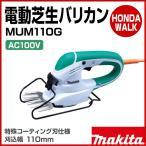 マキタ 電動芝生バリカン グリーン MUM110G 刈込