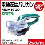 マキタ 電動芝生バリカン MUM1600 刈込幅160mm
