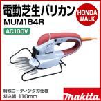マキタ 電動芝生バリカン レッド MUM164R 刈込幅1